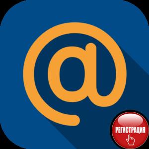 Как зарегистрировать почтовый ящик на Mail.ru