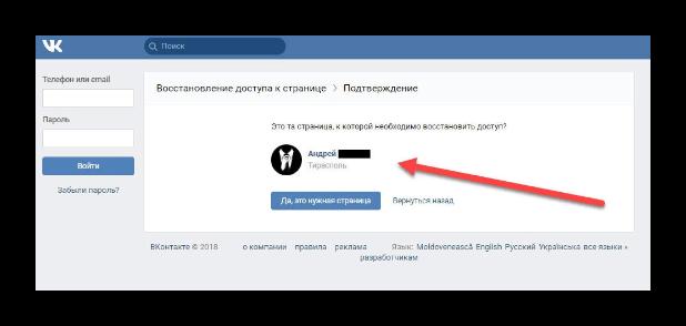 да это моя страница ВКонтакте