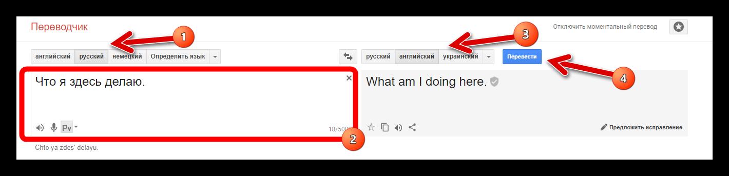 инструкция google translate