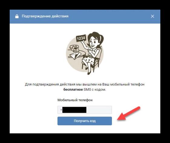 кнопка получить код ВКонтакте