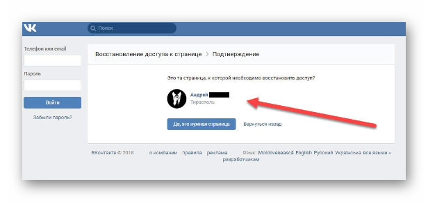 находим нужную страницу ВКонтакте