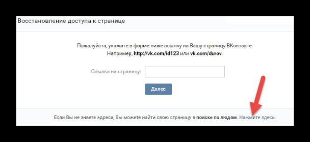 нажмите здесь ВКонтакте