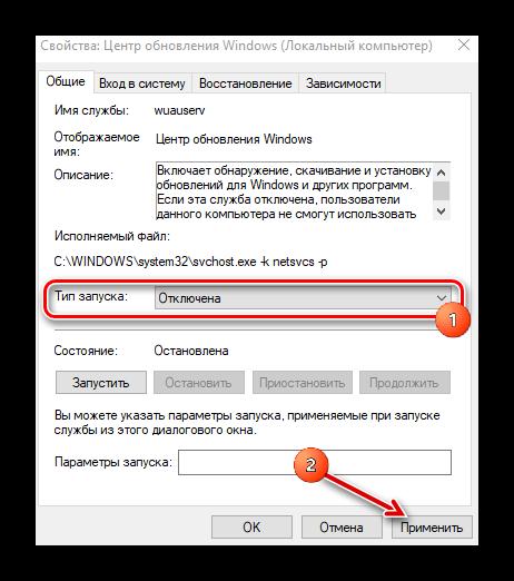 отключаем центр обновлений windows 10 в service msc
