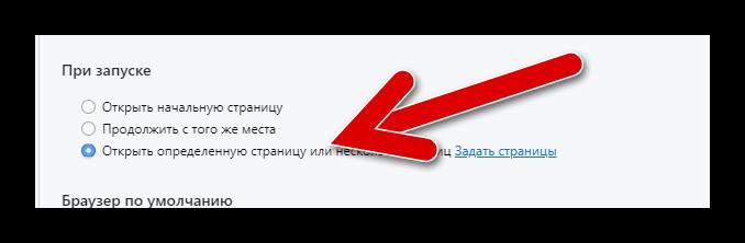 открыть определенную страницу при запуске браузер opera