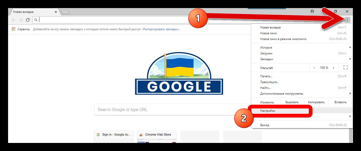 открываем настройки google chrome