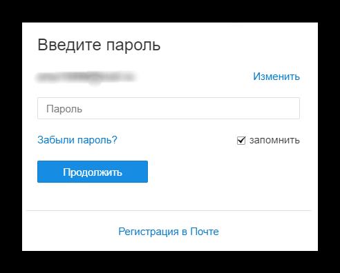 пароль от почты mail.ru