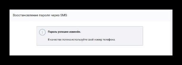 пароль успешно изменен ВКонтакте