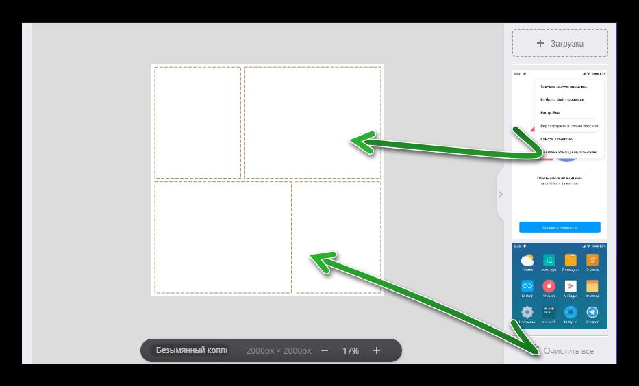 перетаскиваем изображение на шаблон в fotor