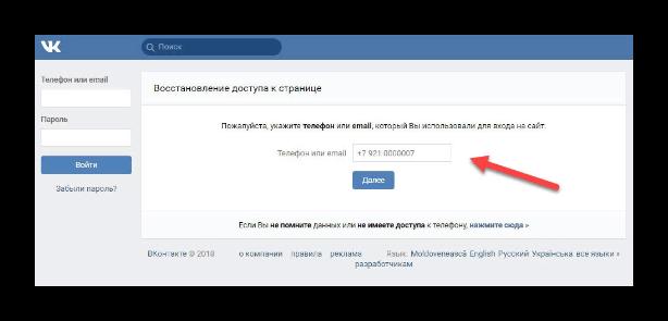 забыли пароль ВКонтакте