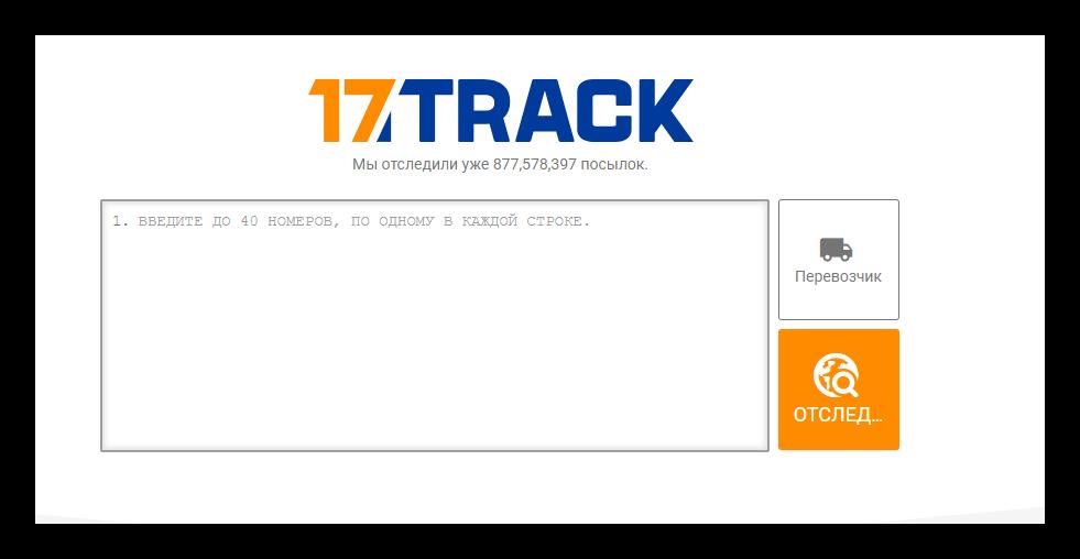 поле для ввода трэк номеров на 17track
