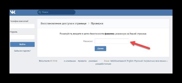 поле ввода фамилии ВКонтакте