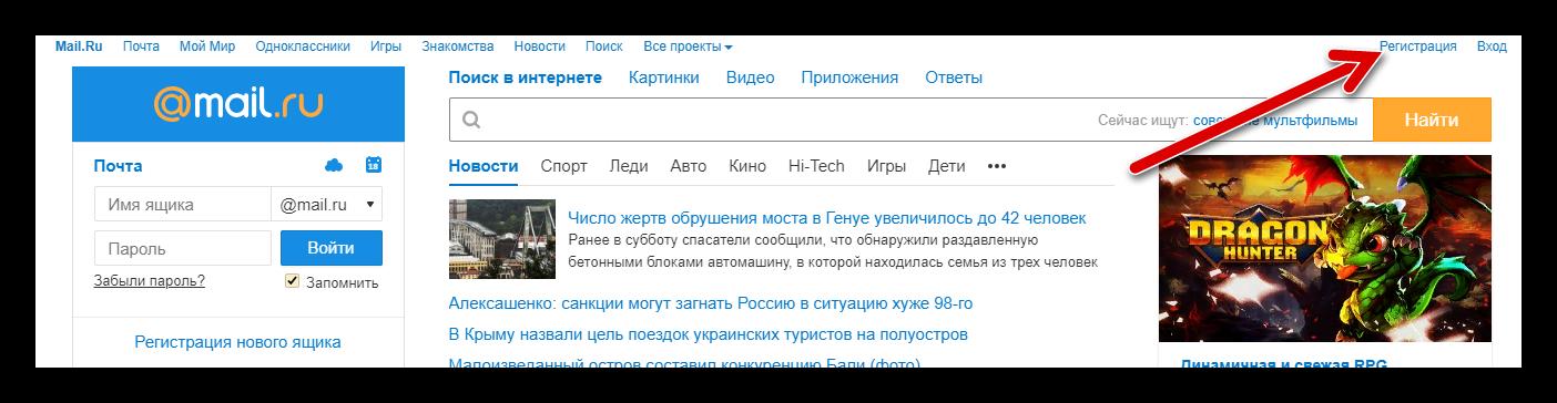 сслыка регистрация на mail.ru
