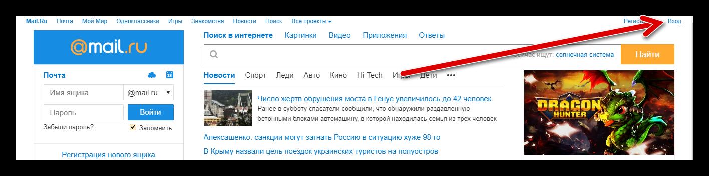 входи в почту mail.ru