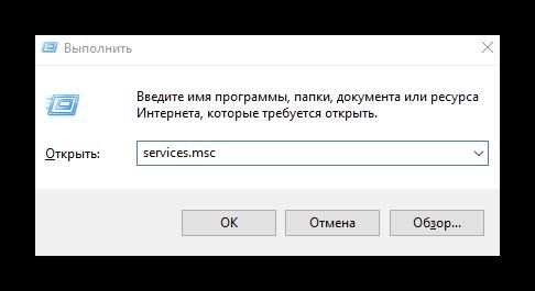 выполняем команду services.msc windows 10