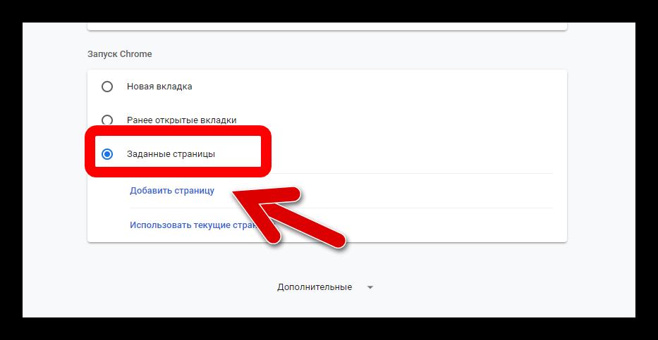 заданные страницы google chrome