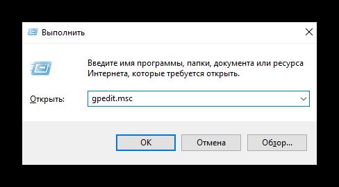 запускаем gpedit.msc в windows 10