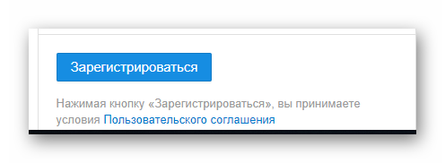 зарегистрироваться mail.ru