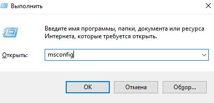 вводим msconfig в строку выполнить Windows 10
