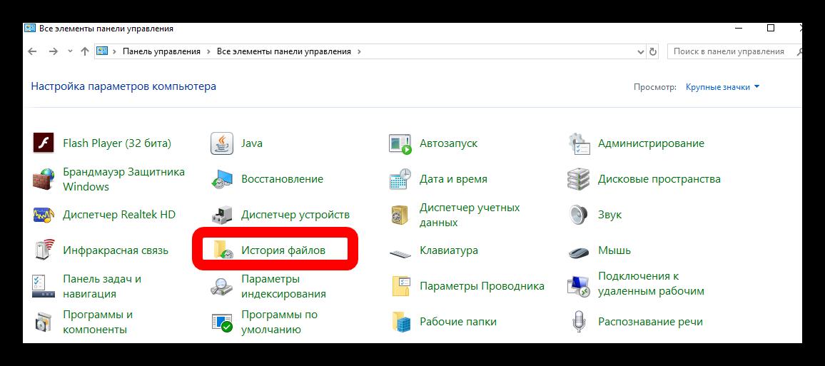 история файлов в панели управления windows 10
