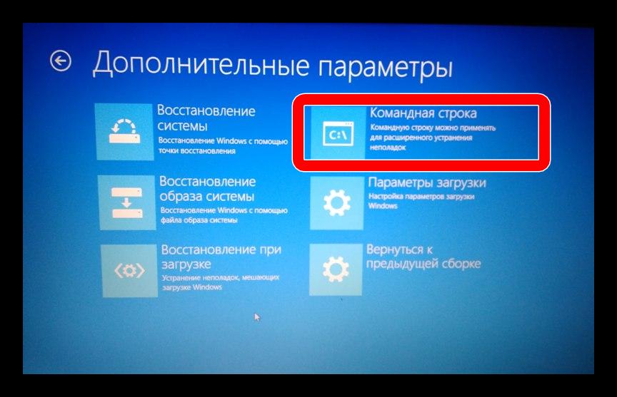 команданя строка в поиск и устранения неисправностей windows 10