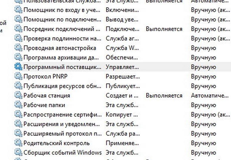 Программный поставщик теневого копирования службы windows 10