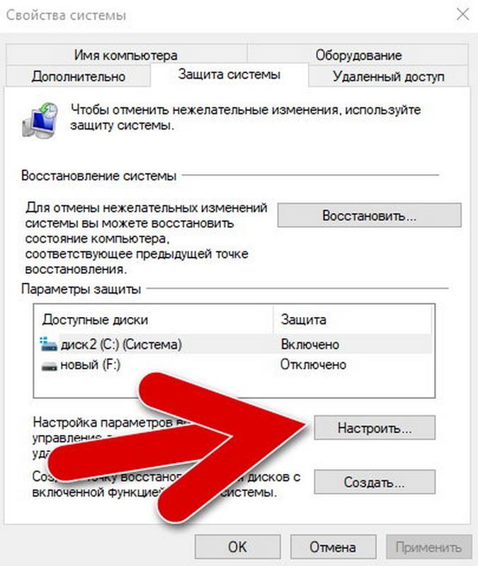кнопка настроить в настройках восстановления системы windows 10