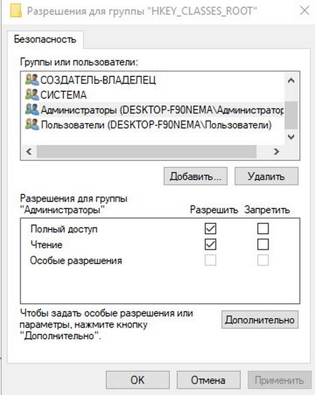 правильные разрешения в реестре windows 10
