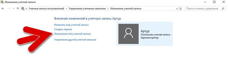 пункт изменение типа учетной записи windows 10