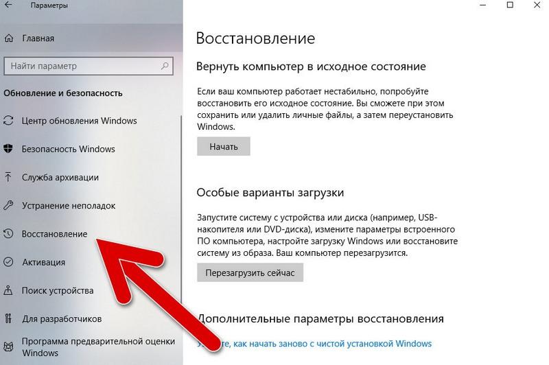 раздел восстановление в параметрах windows 10