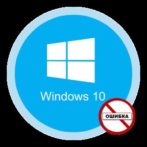 Быстро и качественно устраняем ошибку с кодом 0x80070017 при установке Windows 10