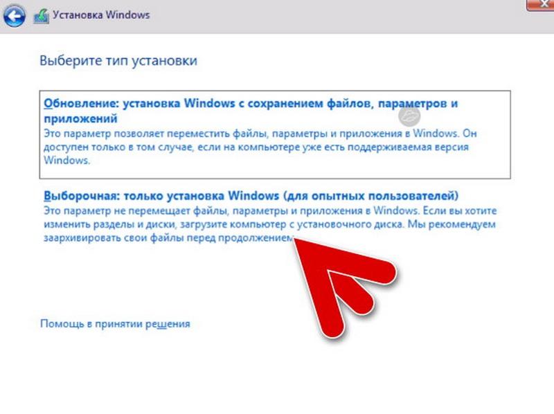 выборачная установка windows 10