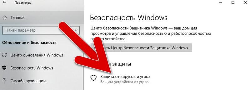 защита от вирусов и угроз windows 10
