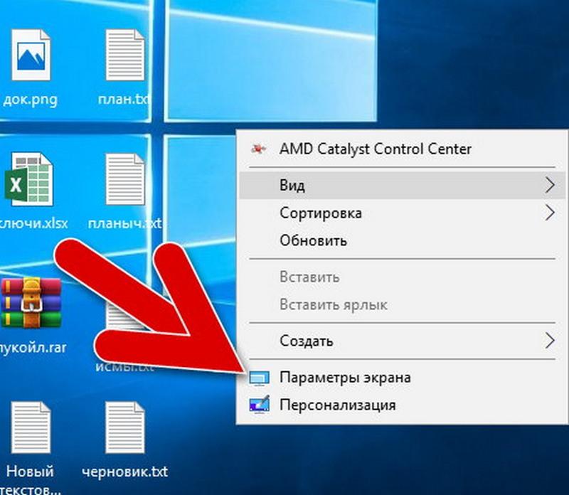 кнопка параметры экрана windows 10