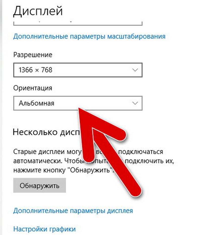 настраиваем ориентацию экрана windows 10
