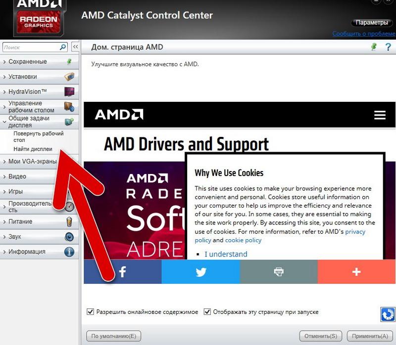 общие задачи дисплея amd catalyst control center windows 10