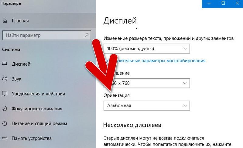 ориентация экрана на windows 10
