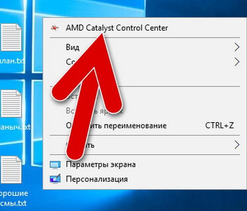 открываем amd catalyst control center на windows 10