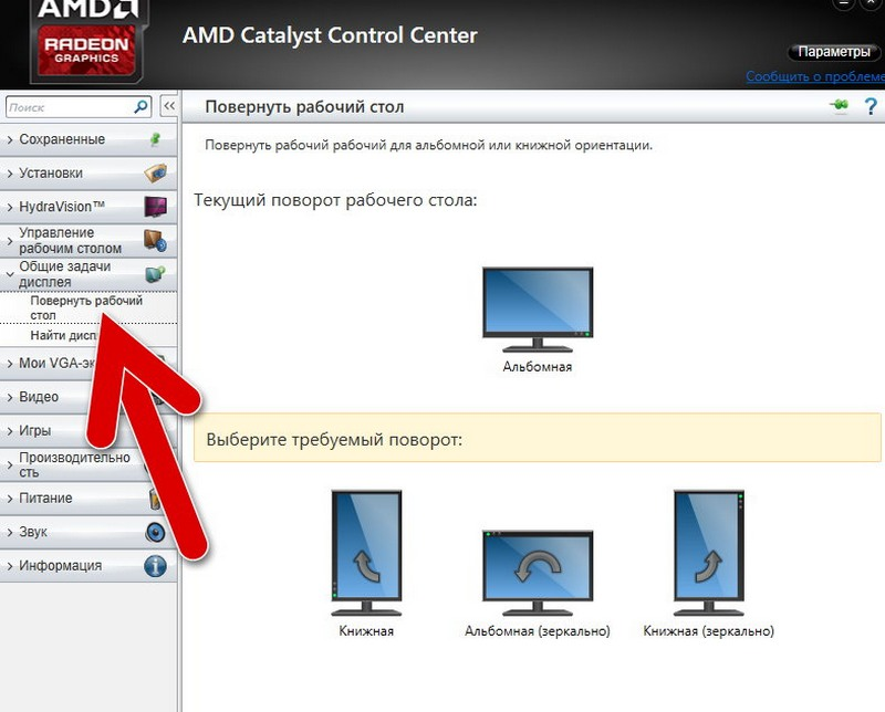 повернуть рабочий стол amd catalyst control center windows 10