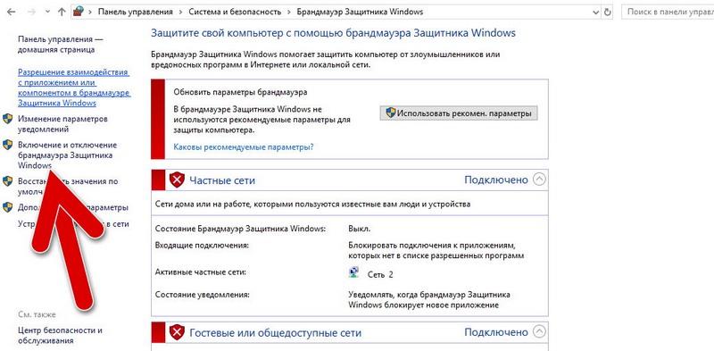 ссылка включения и выключения брандмауэра защитник windows 10