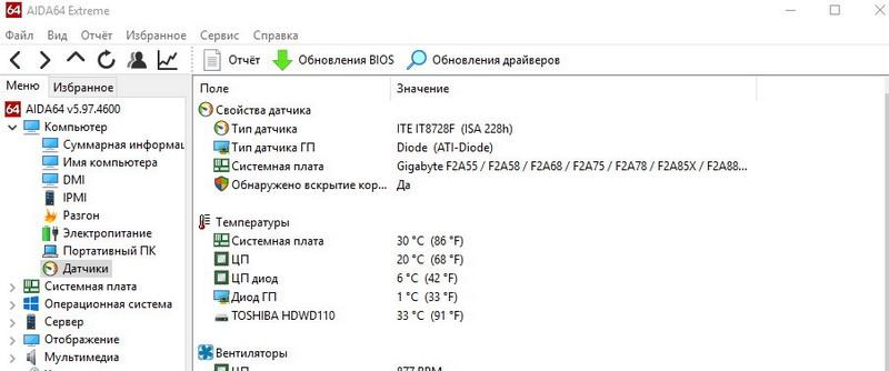 температуры в AIDA64