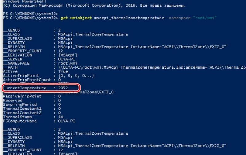 выполняем команду get wmiobject msacpi_thermalzonetemperature namespace root wmi в командной строке