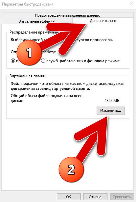 изменить файл подкачки windows 10