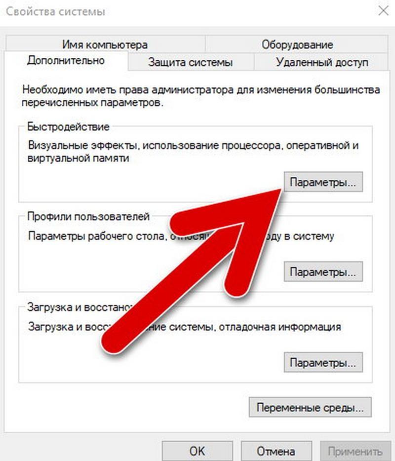 кнопка параметры в быстродействии windows 10