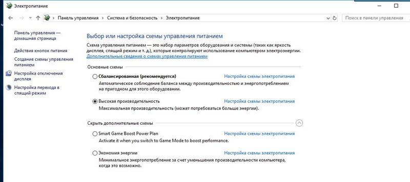 режимы электропитания windows 10
