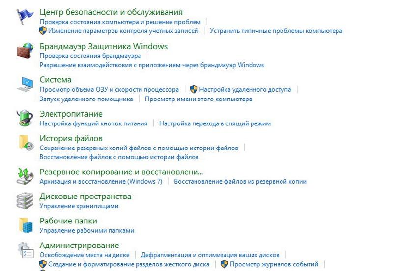 вкладка электропитание в панели управления windows 10