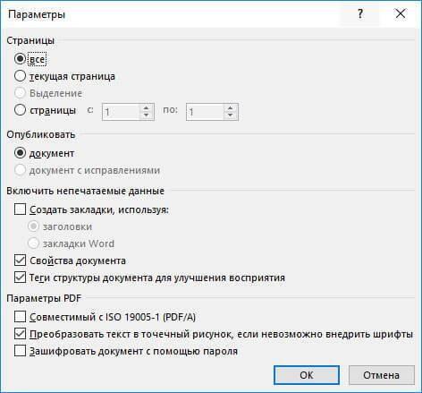 параметры совместимости файла пдф