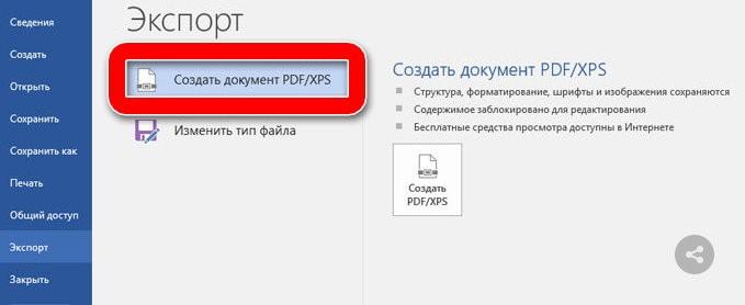 создать документ pdf word 2013