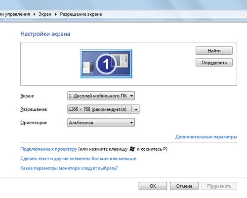 настройки разрешения windows 7