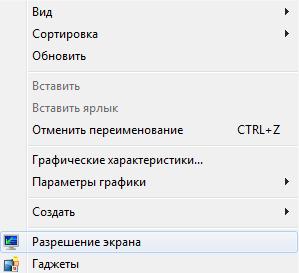 разрешение экрана windows 7