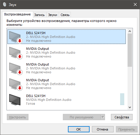 звук настройки windows 10